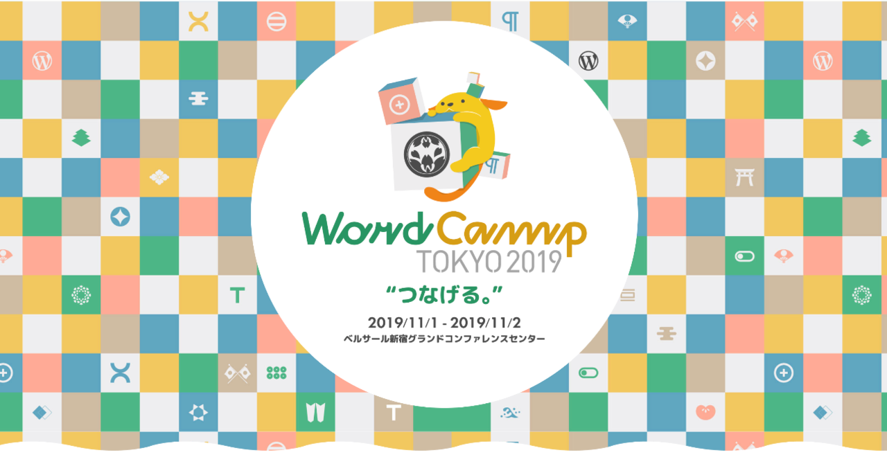 WordCamp Tokyo 2019に参加してきました|了|note