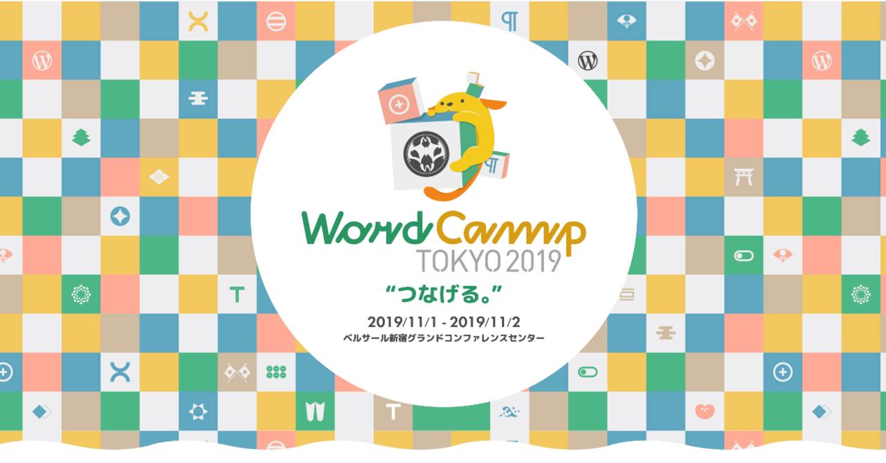 WordCamp Tokyo 2019に参加してきました|了|note