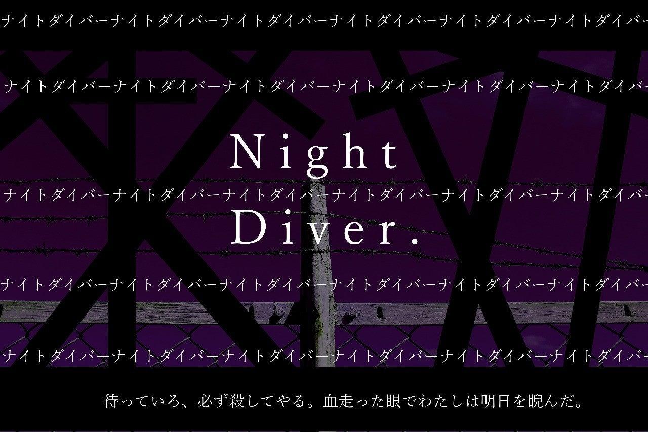 三浦 馬 ダイバー 歌詞 ナイト 春 三浦春馬【Night Diver】歌詞の意味は?MVの縄の演出が意味深と話題に!!