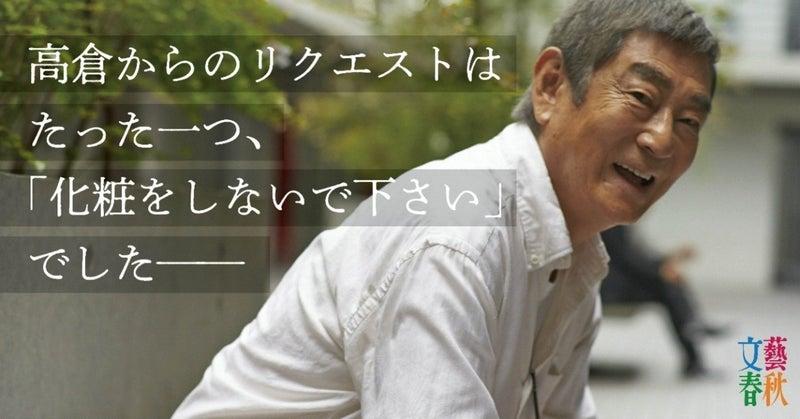 高倉健さん2