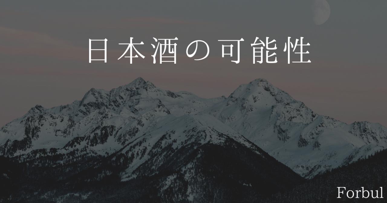 日本酒の可能性