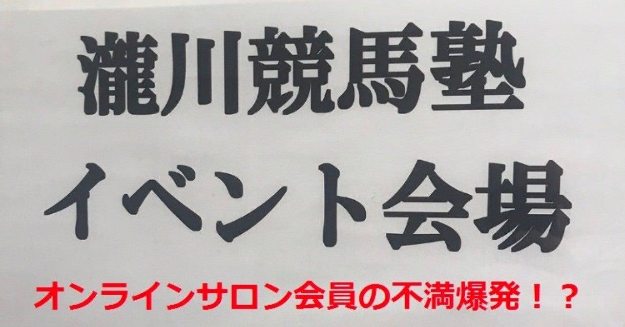 塾 サロン 競馬 瀧川 オンライン