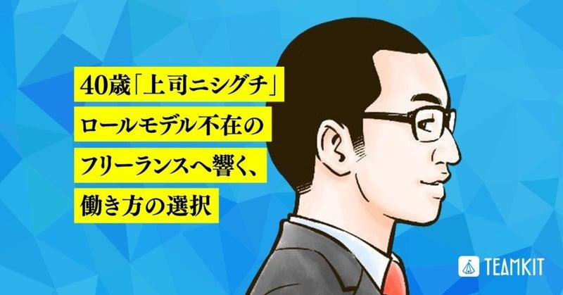 20191105_ニシグチさんインタビュー__1_