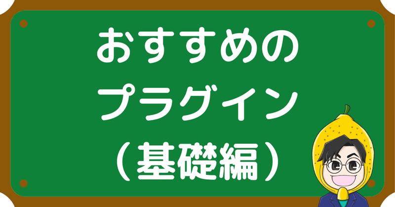 プラグイン_基礎編