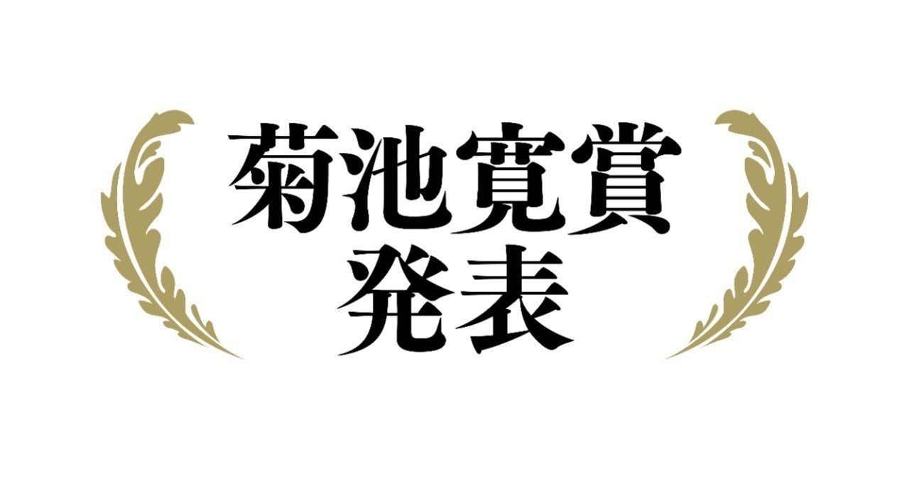 菊池寛賞発表