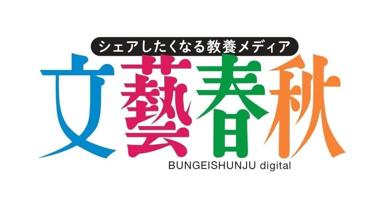 web文春ロゴf_page-0001