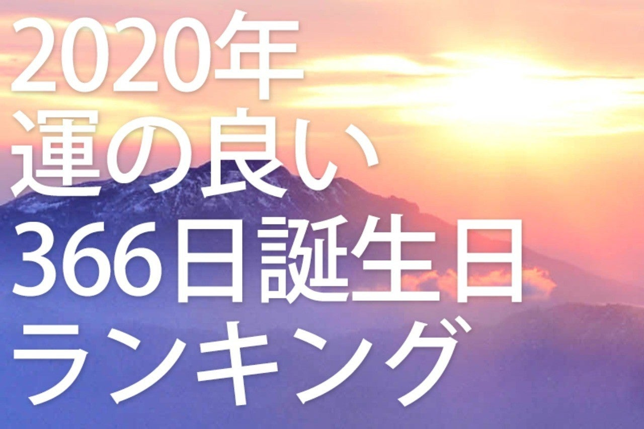 2020 新宿の母 誕生日ランキング