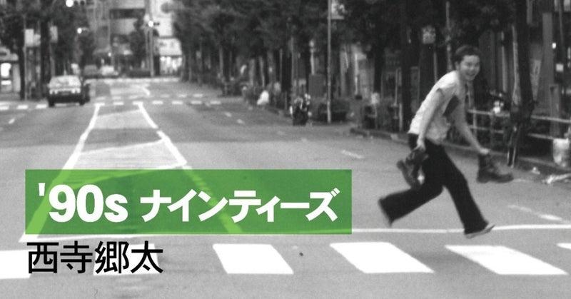 西寺郷太_ナインティーズ