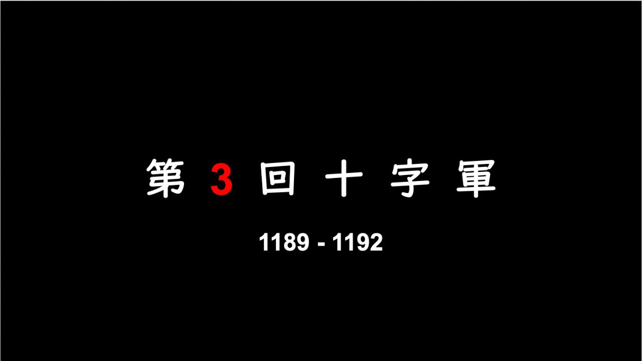 41.第三回十字軍|ニケイ|note