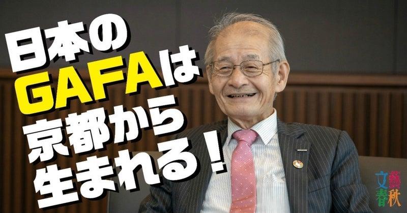 吉野彰さん修正3