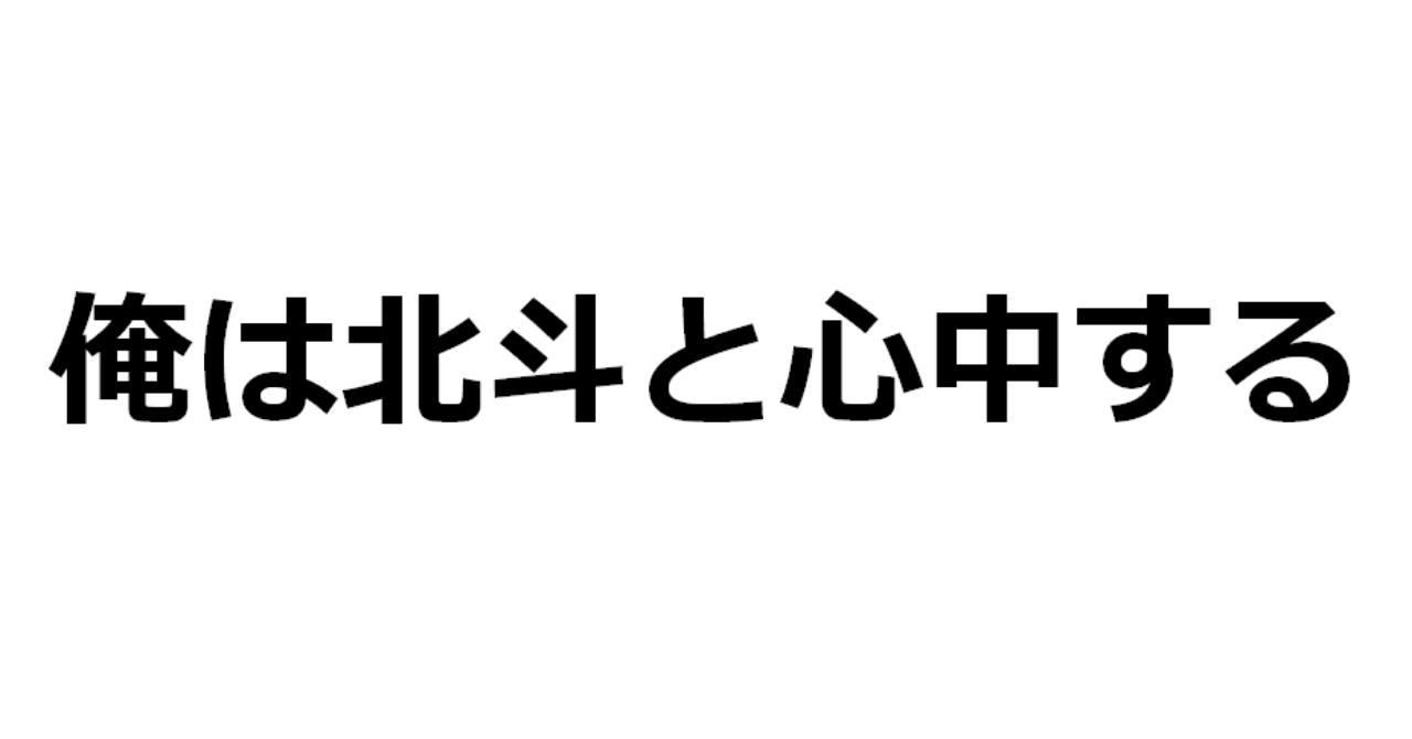 北斗天昇 atレベル