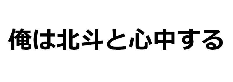 昇 北斗 設定 差 天 パチスロ北斗の拳 天昇(北斗天昇)
