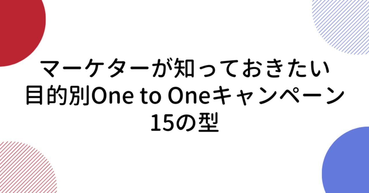 マーケターが知っておきたい目的別One_to_Oneキャンペーン15の型