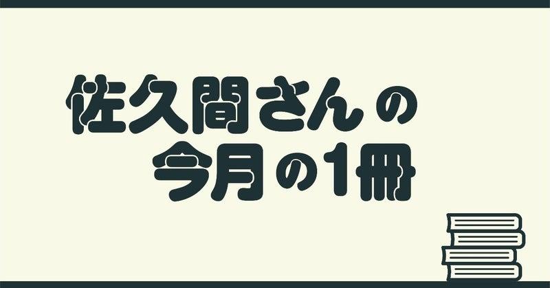 佐久間さんver1