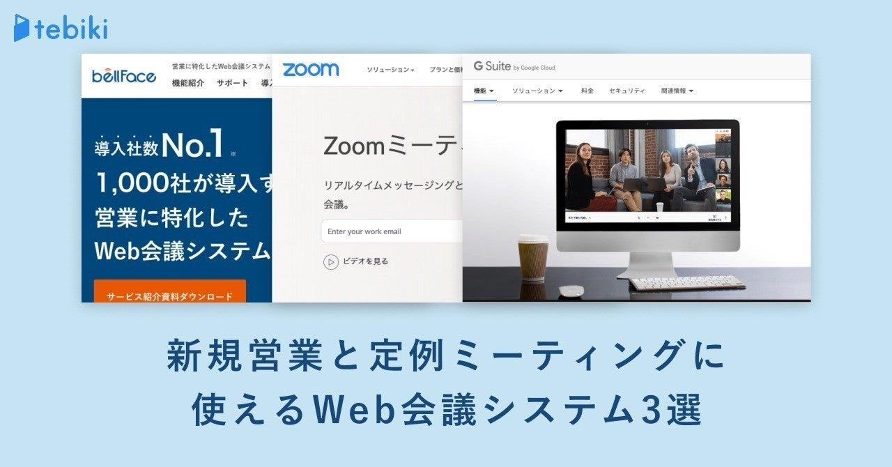 Web 会議 Zoom