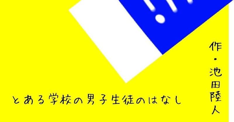 人 池田 陸