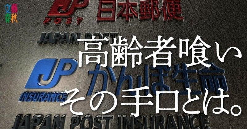 文藝春秋digital記事TOPかんぽ