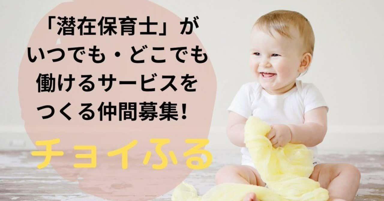 チョイふる_for_TOMOSHIBI