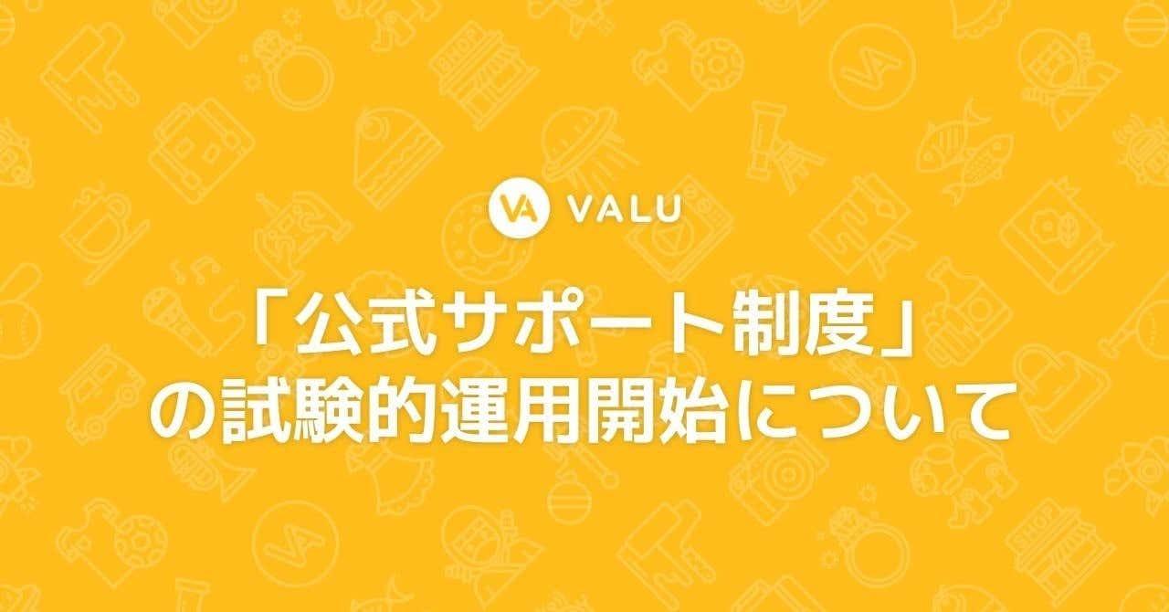 note_カバー画像__VALU___2_