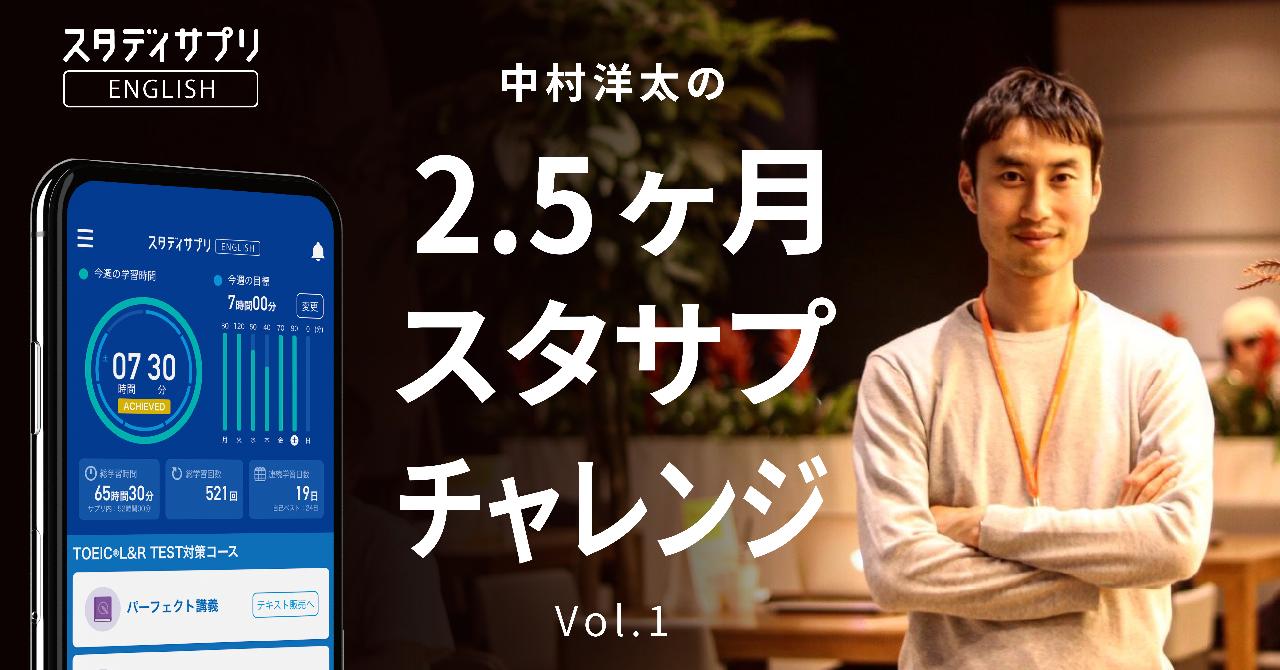 中村洋太の2.5ヶ月スタサプチャレンジ!(その1)|スタサプENGLISH|note