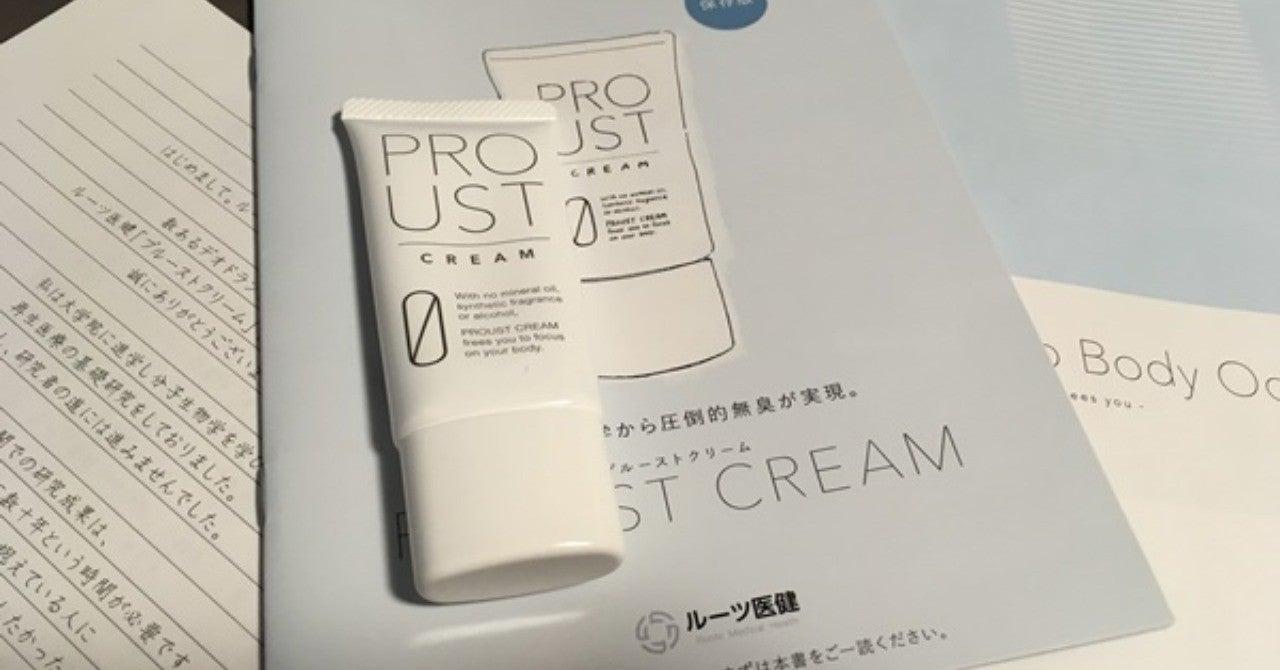 プルーストクリームを100円でお試し購入した!ワキガや脇汗にも効果ある?|しおり|note