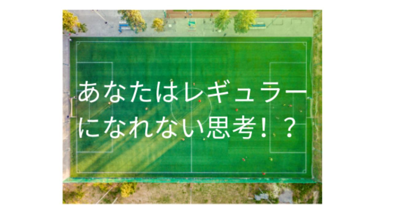 才能_スキル__監督の好み___1_