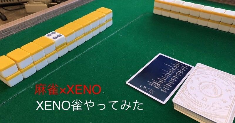 敦彦 カード ゲーム 中田