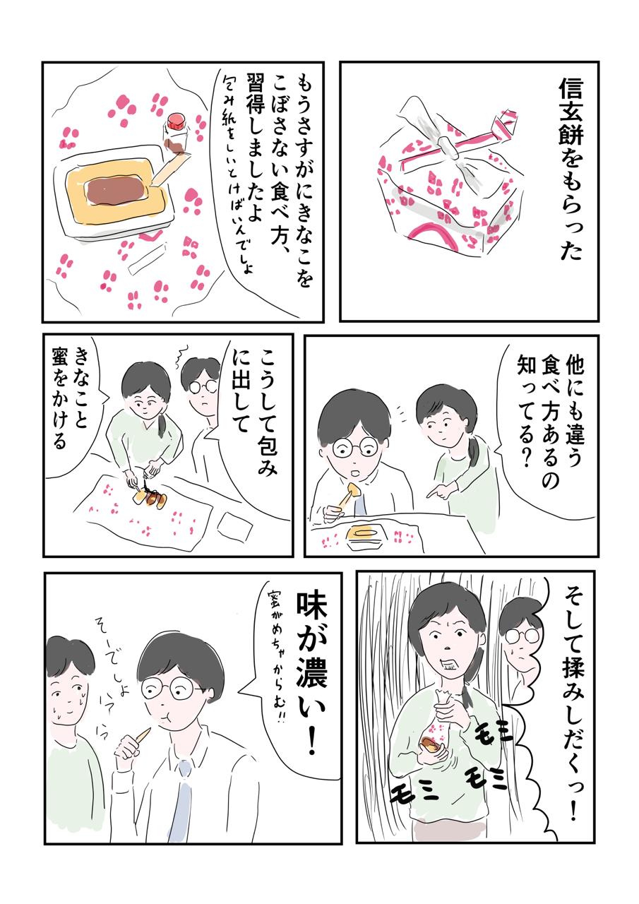 食べ 方 餅 信玄