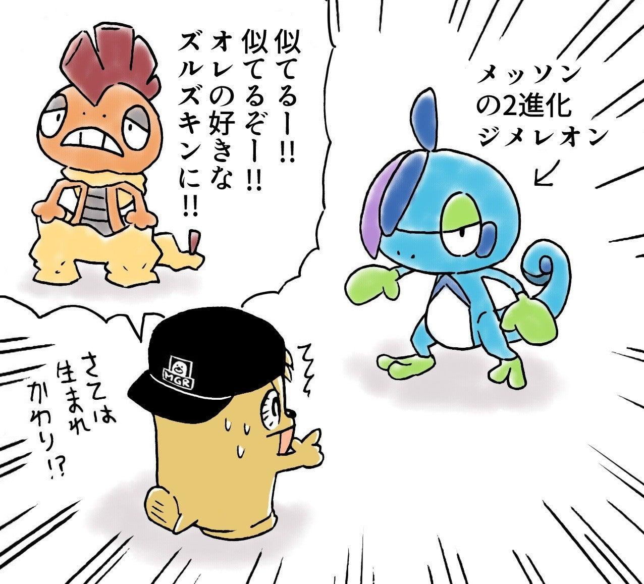 イラスト ポケモン 剣 盾