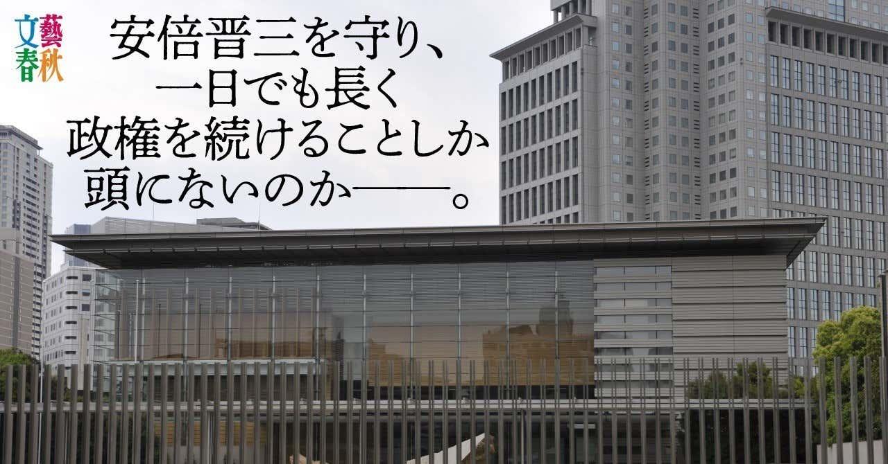 文藝春秋digital記事TOP森功