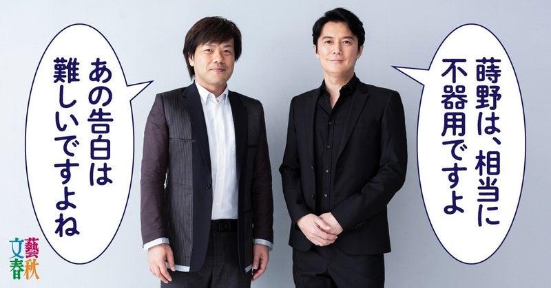 文藝春秋digital記事TOPマチネb