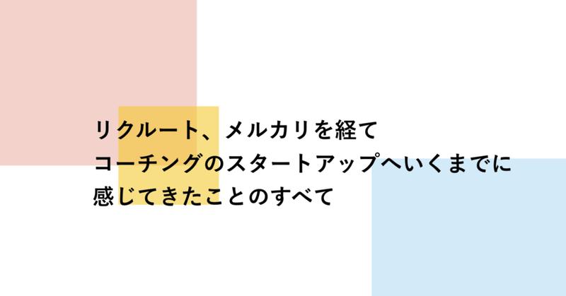 スクリーンショット_2019-11-18_20