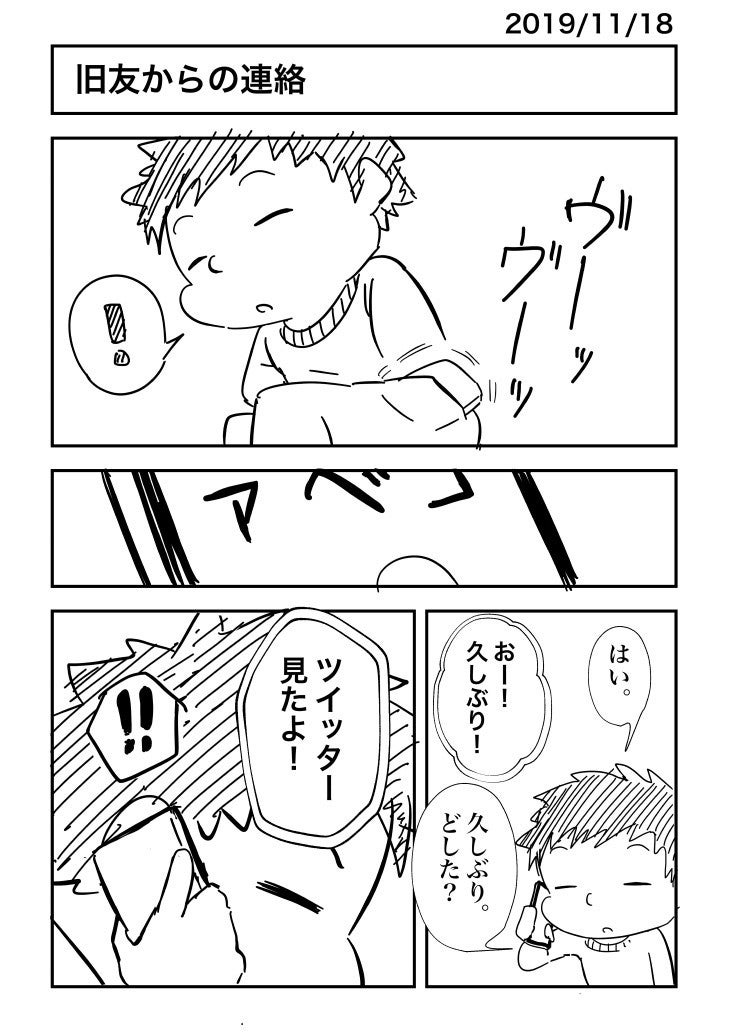 旧友からの連絡|かいち / 漫画家です|note