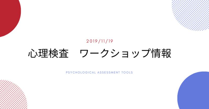 心理検査_ワークショップ情報