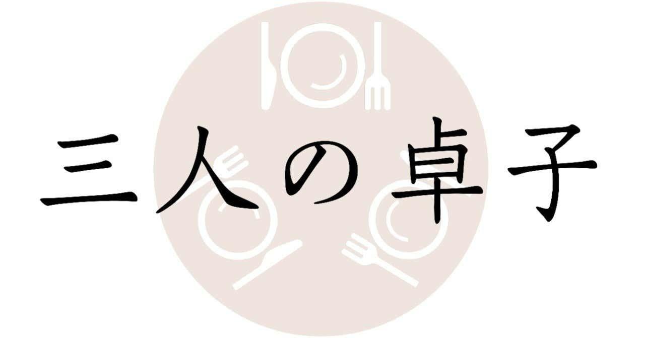 三人の卓子_改_