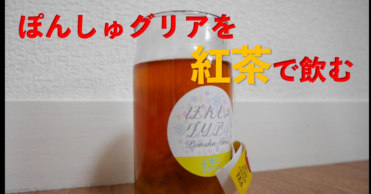 紅茶アレンジ