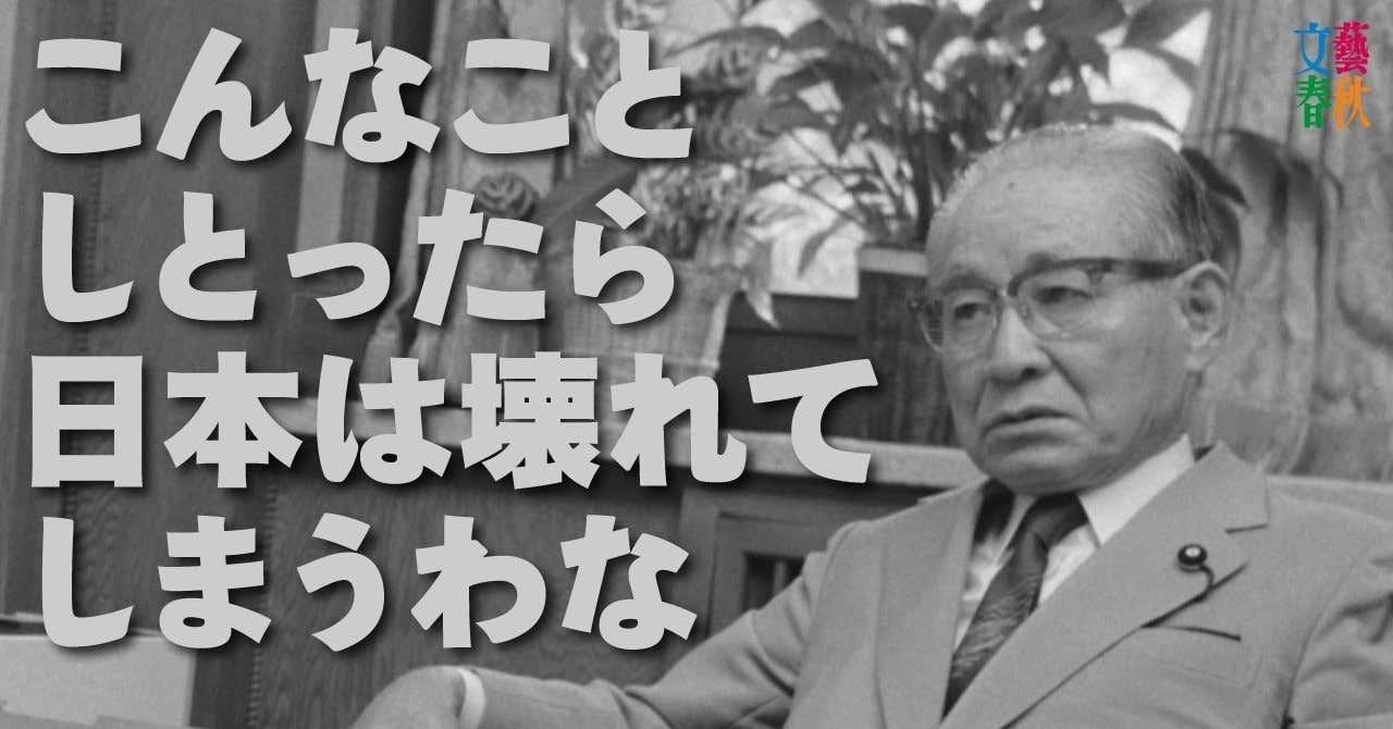 文藝春秋digital記事TOP後藤田