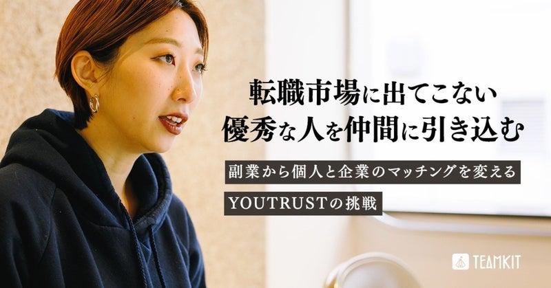 20191118_いわやんさんインタビュー__1_