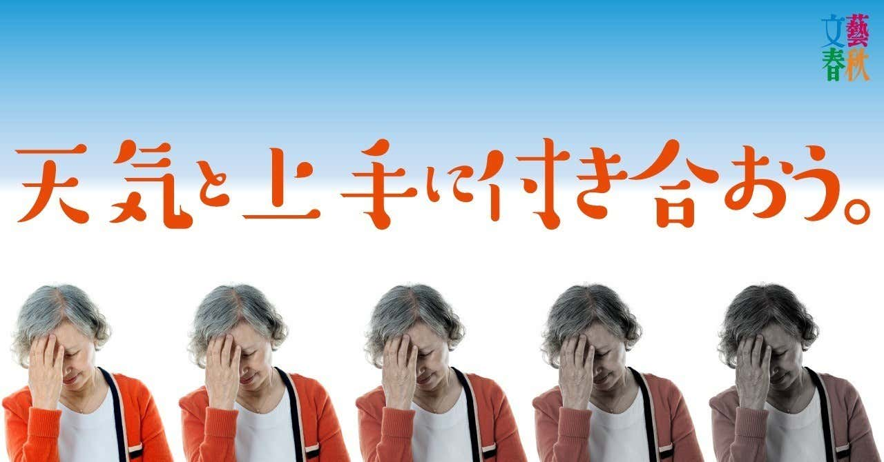 文藝春秋digital記事TOP天気