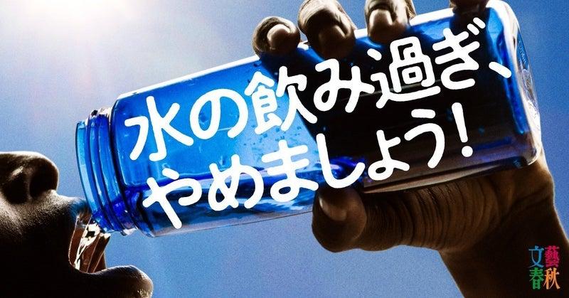文藝春秋digital記事TOP水がぶ飲み