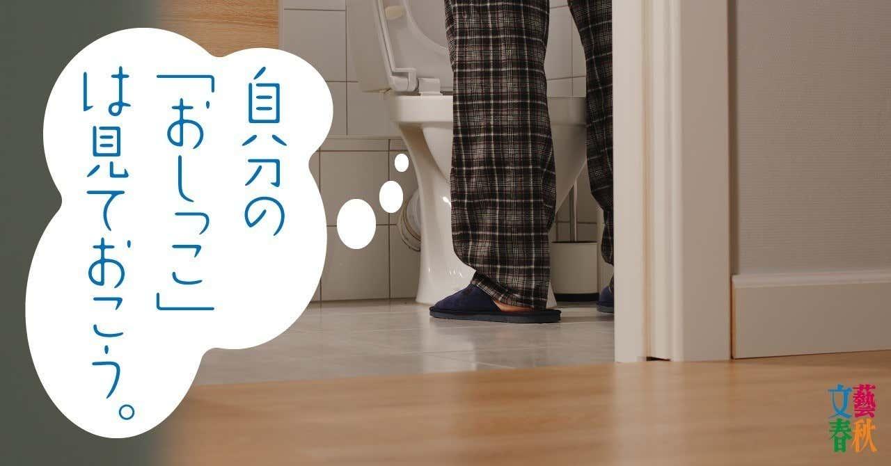 文藝春秋digital記事TOPおしっこ