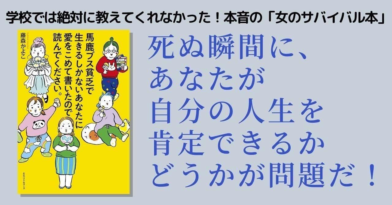馬鹿ブス_note_banner