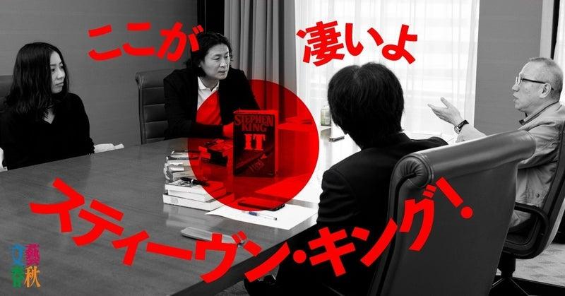 文藝春秋digital記事TOPスティーブン_キング