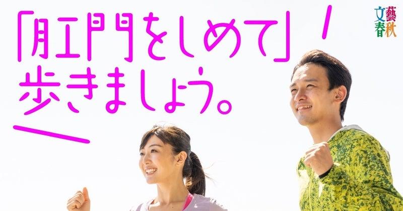 文藝春秋digital記事TOPウォーキング
