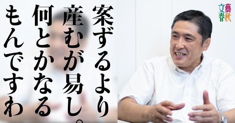 文藝春秋digital記事TOP亀井氏