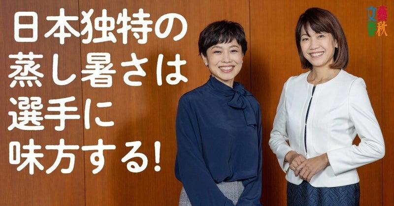 文藝春秋digital記事TOP有働由美子