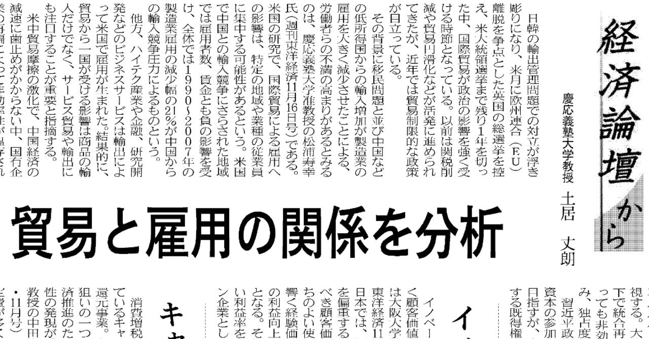 日経191130論壇