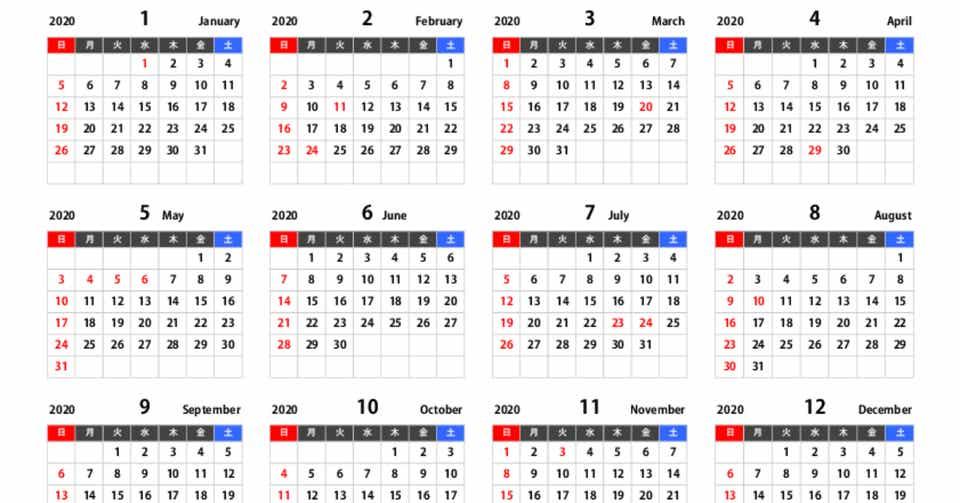 自作年間カレンダーを紹介(印刷用PDFファイルあり)|こうめい@なるぱら ...