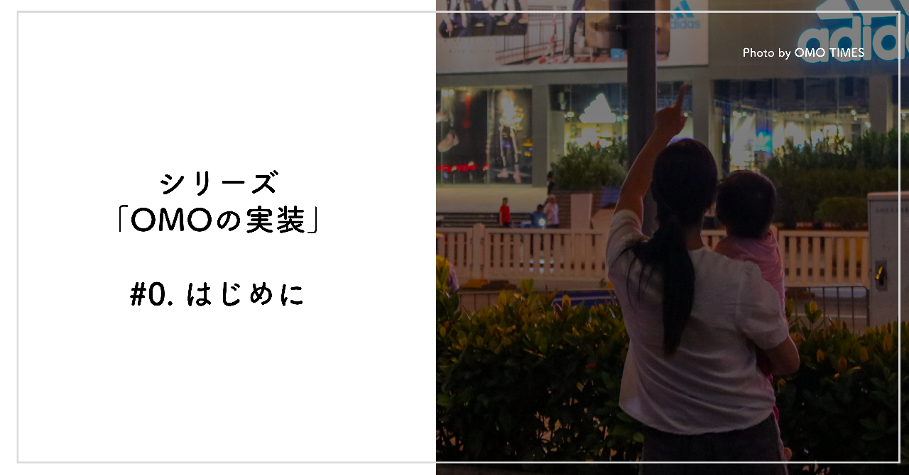 omoの実装vol1_banner