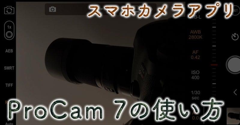 noteスマホカメラアプリprocam7の使い方_基本_